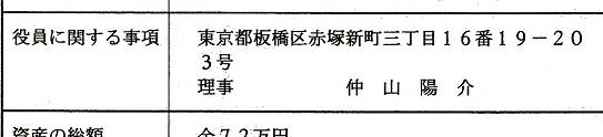 f:id:tsunamiwaste2016:20170126182137j:plain