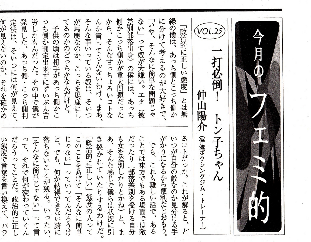 f:id:tsunamiwaste2016:20170127115203j:plain