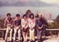 昭和48年 箱根旅行