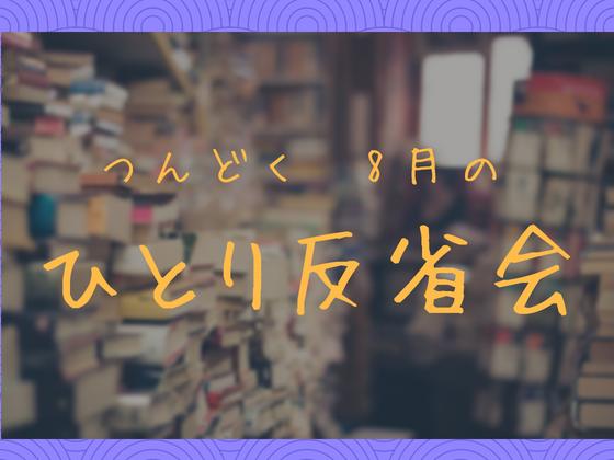 f:id:tsundokudesu:20180831220519p:plain