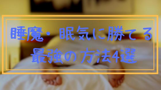 f:id:tsundokudesu:20180921211401p:plain