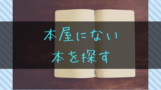f:id:tsundokudesu:20181123142224p:plain