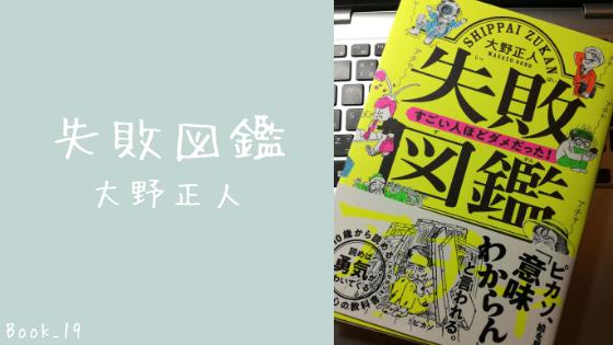 f:id:tsundokudesu:20181205184618p:plain