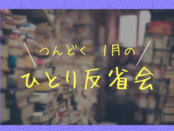 f:id:tsundokudesu:20190129200915p:plain