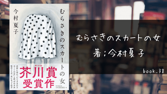 f:id:tsundokudesu:20190803100652p:plain