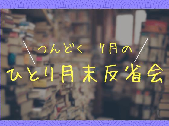 f:id:tsundokudesu:20190804151144p:plain