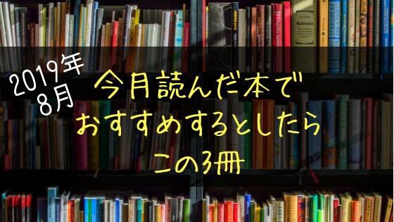 f:id:tsundokudesu:20190831223947j:plain
