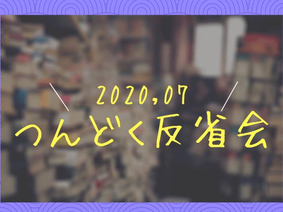 f:id:tsundokudesu:20200801124741p:plain