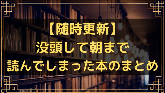 f:id:tsundokudesu:20210307165252p:plain