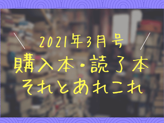 f:id:tsundokudesu:20210327225650p:plain