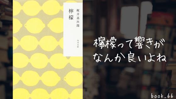 f:id:tsundokudesu:20210920080235p:plain