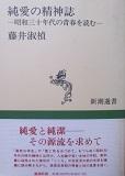 純愛の精神誌―昭和三十年代の青春を読む (新潮選書)