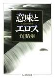 意味とエロス―欲望論の現象学 (ちくま学芸文庫)