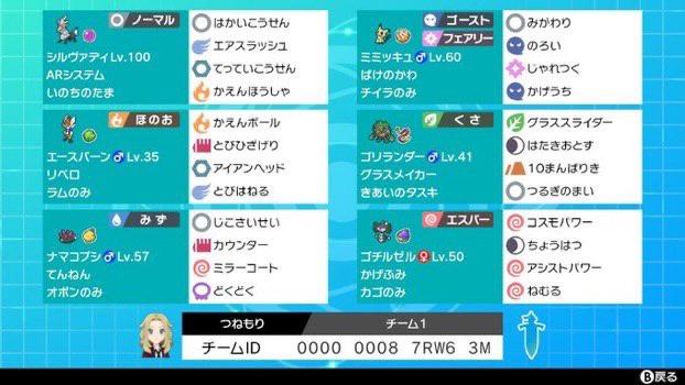 f:id:tsunemori_poke:20200701123118j:plain