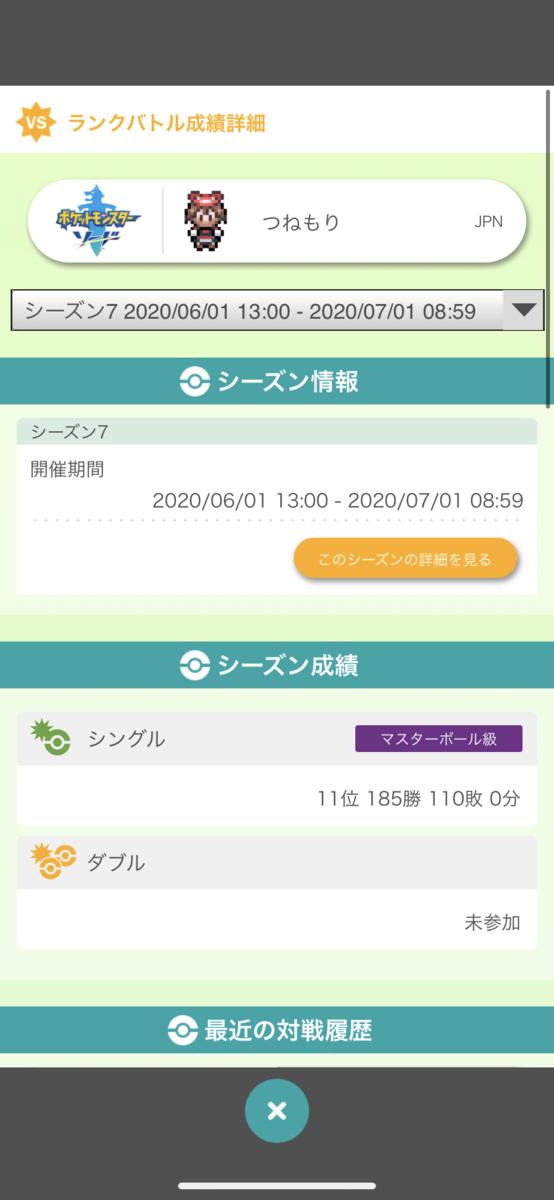 f:id:tsunemori_poke:20200701123214p:plain