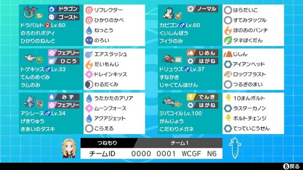 f:id:tsunemori_poke:20200901125815p:plain