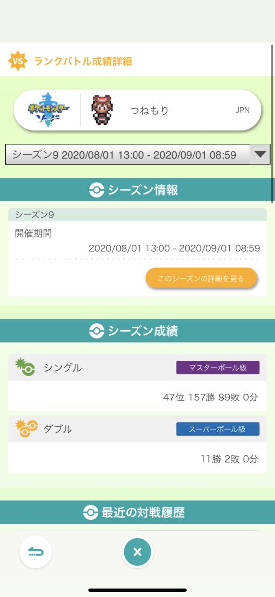 f:id:tsunemori_poke:20200901130036p:plain