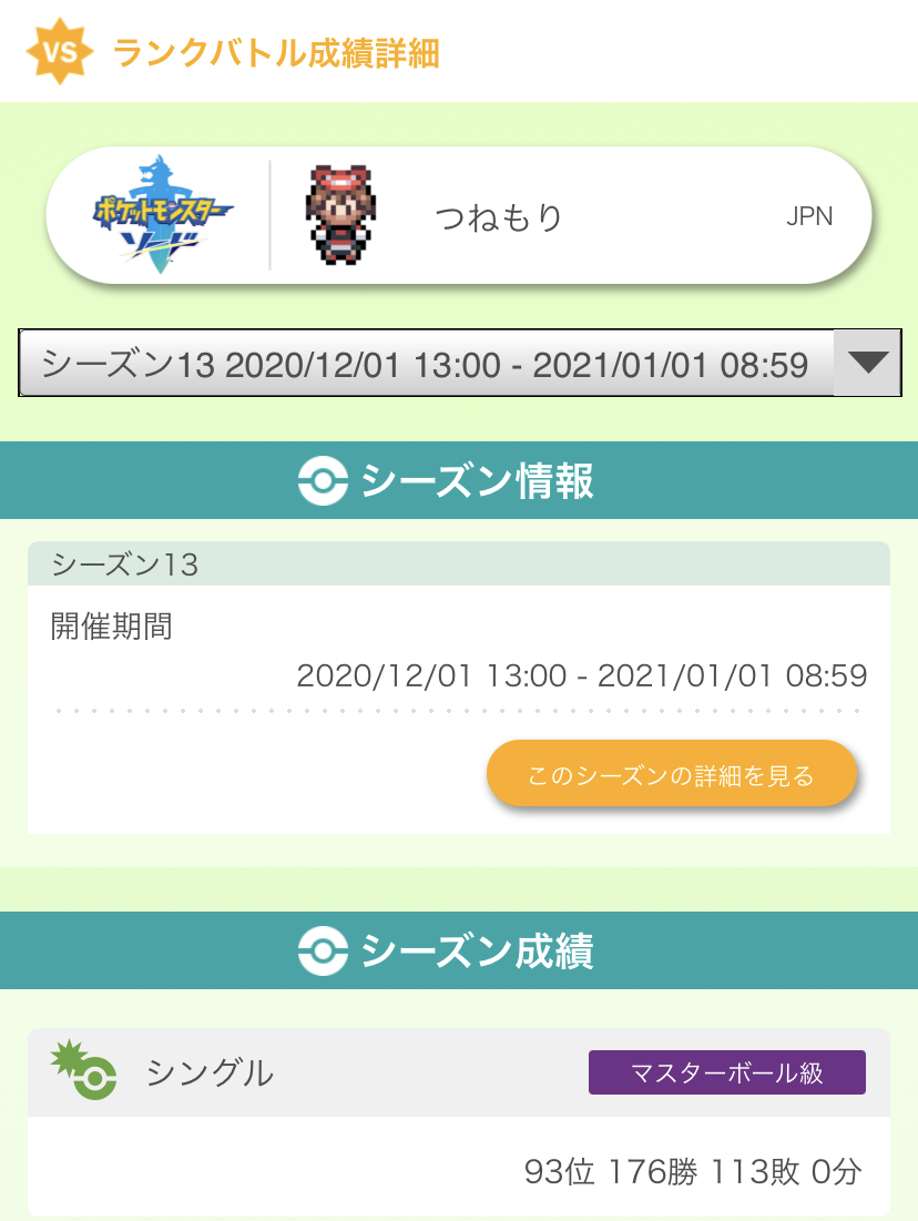 f:id:tsunemori_poke:20210102192635j:plain