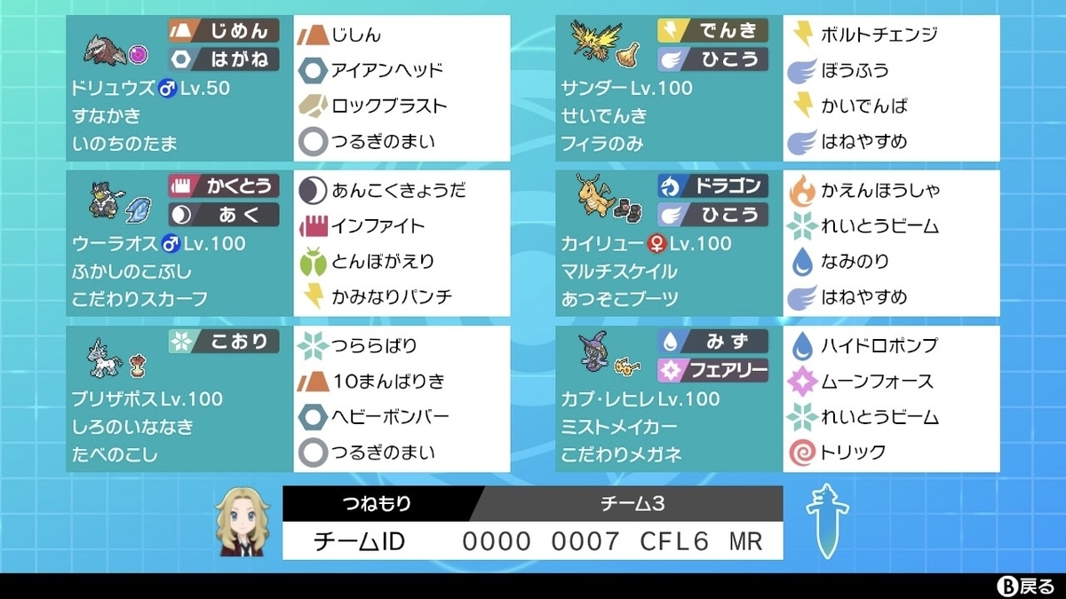 f:id:tsunemori_poke:20210102192845j:plain