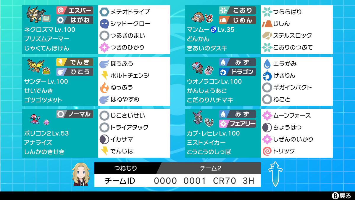 f:id:tsunemori_poke:20210401170621p:plain