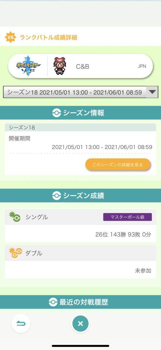 f:id:tsunemori_poke:20210602232245p:plain