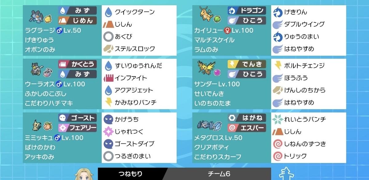 f:id:tsunemori_poke:20210602232308j:plain
