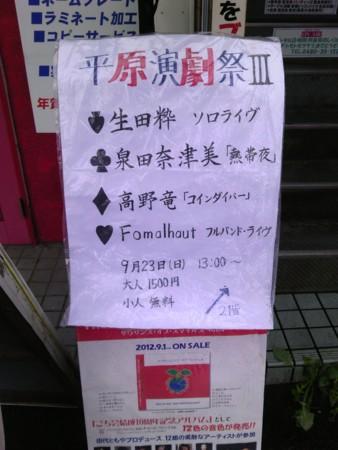 f:id:tsunoda:20120923123356j:image