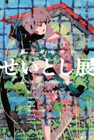 f:id:tsunoda:20170826231933j:image:w200