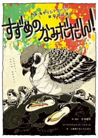 f:id:tsunoda:20170903004759j:image:w200