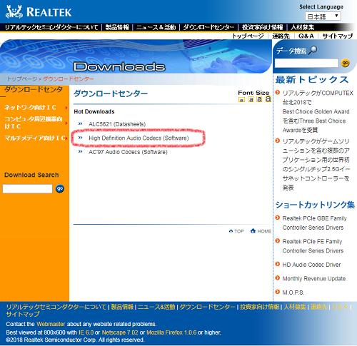 Realtekのダウンロードセンター