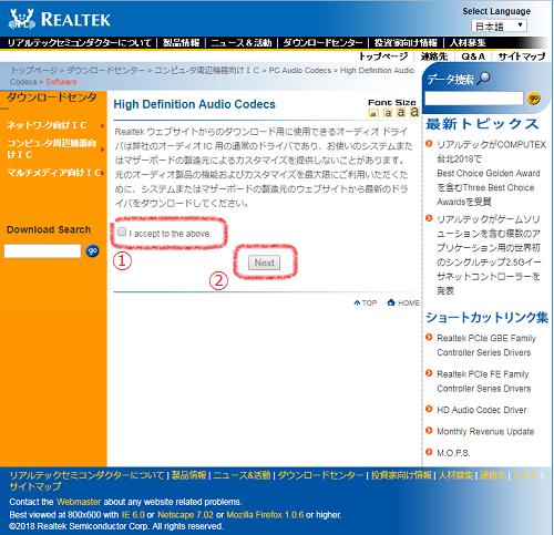 Realtekのダウンロードセンターの確認
