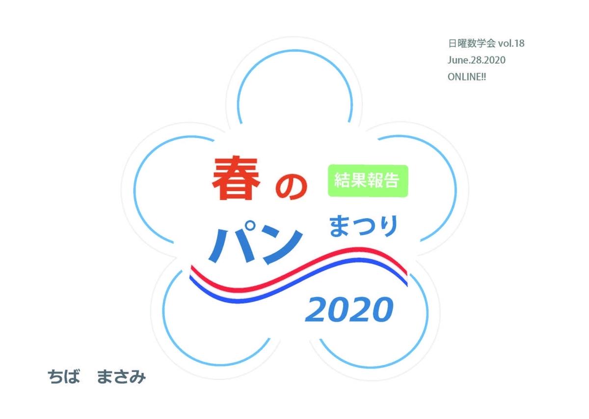 f:id:tsunut:20200628211156j:plain