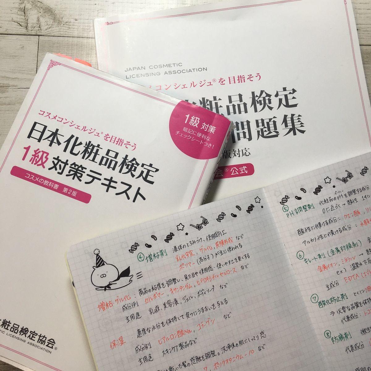 化粧品検定 コスメ検定 独学
