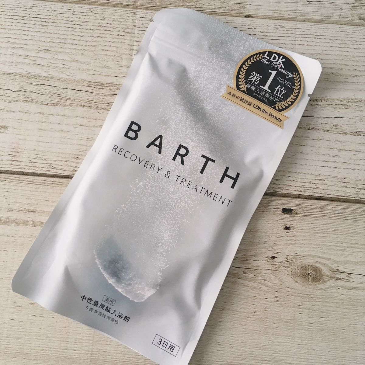 BARTH 入浴剤 バース