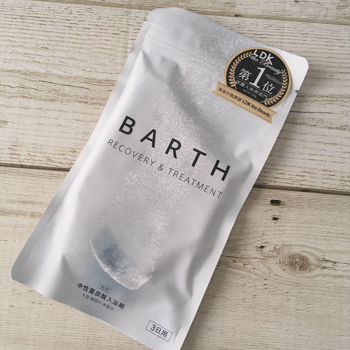 BARTHE 薬用 入浴剤