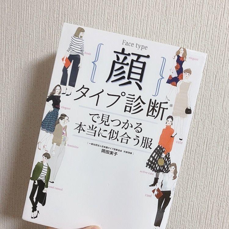 顔タイプ診断 本 岡田実子