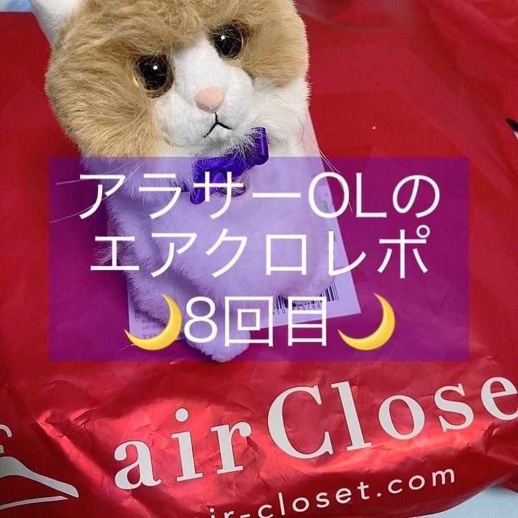 エアークローゼット air Closet エアクロ 評判 口コミ ファッション レンタル