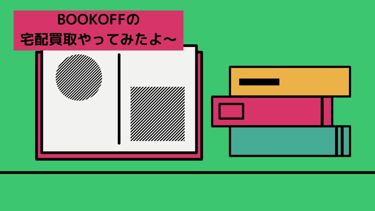 BOOKOFF 宅配買取 方法 流れ 査定金額