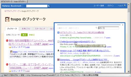 f:id:tsupo:20081216003955p:image