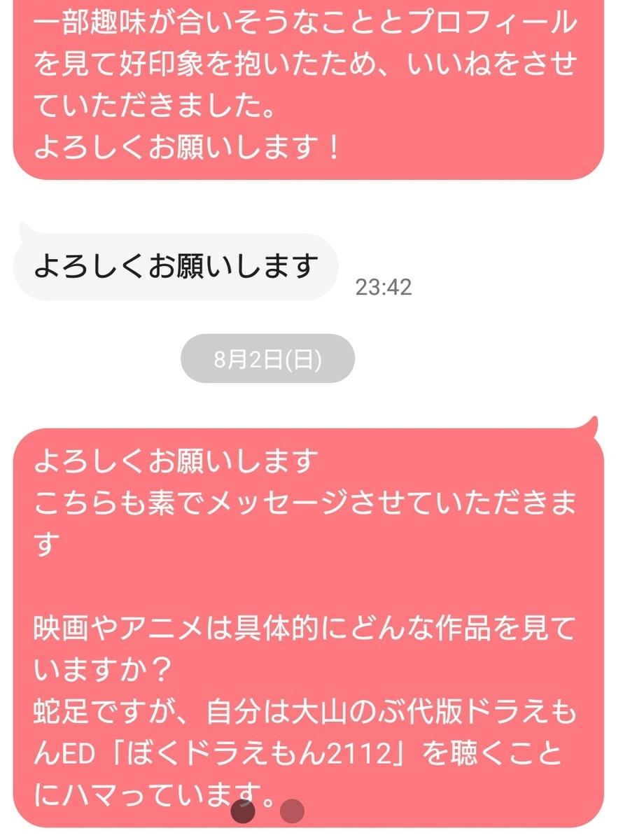 f:id:tsurami_686:20200802214134j:plain