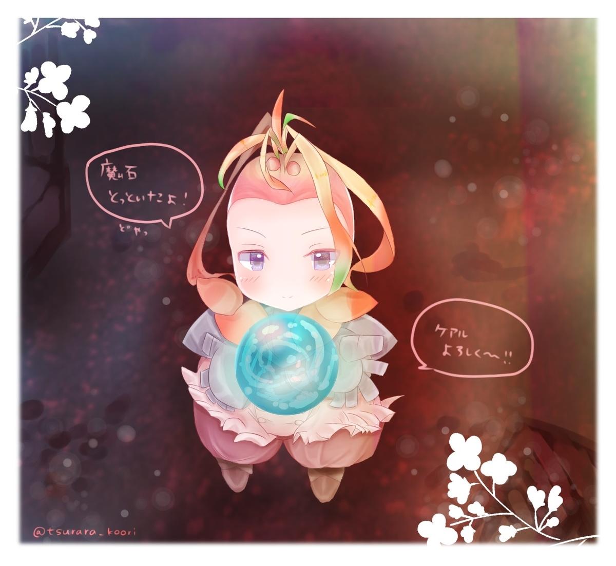 f:id:tsurara_koori:20201106070418j:plain