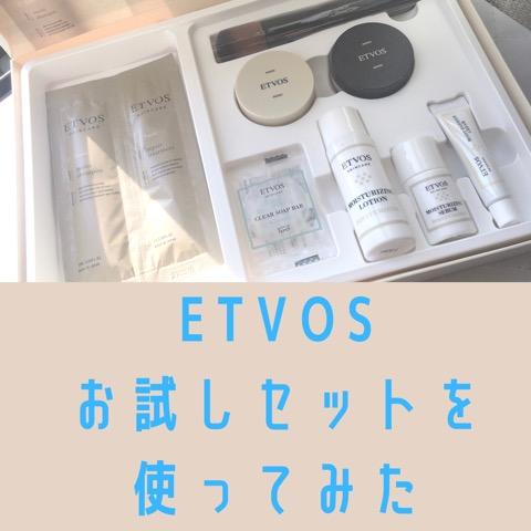 ETVOSお試しスターターキット