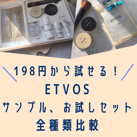ETVOSファンデーションお試しセット比較