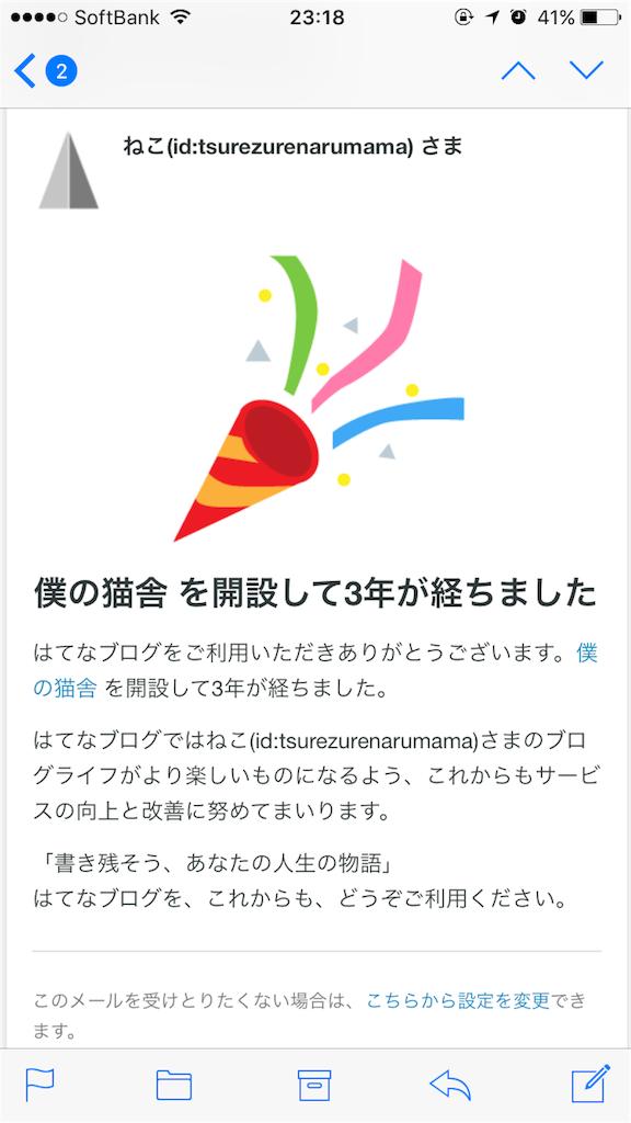 f:id:tsurezurenarumama:20170728133102p:image