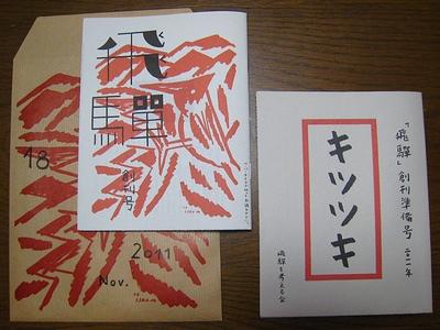 f:id:tsurezuresha-diary:20111128191929j:image:left