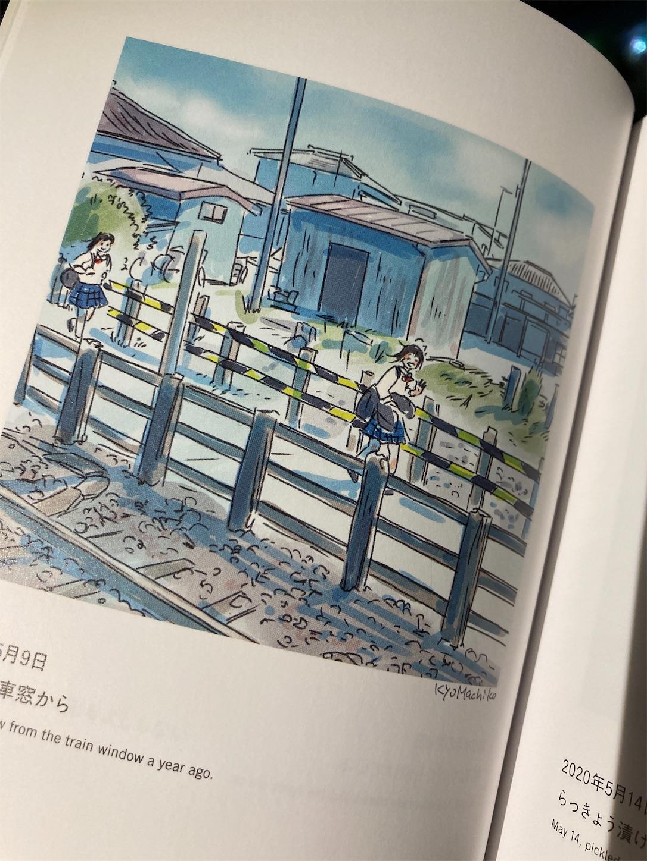 f:id:tsurezuresha-diary:20210520014249j:image