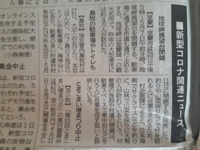 f:id:tsuribaka-haru:20200429143751j:plain