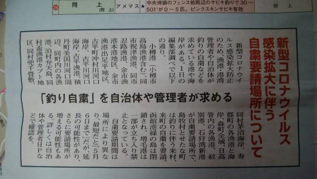 f:id:tsuribaka-haru:20200519234904j:plain