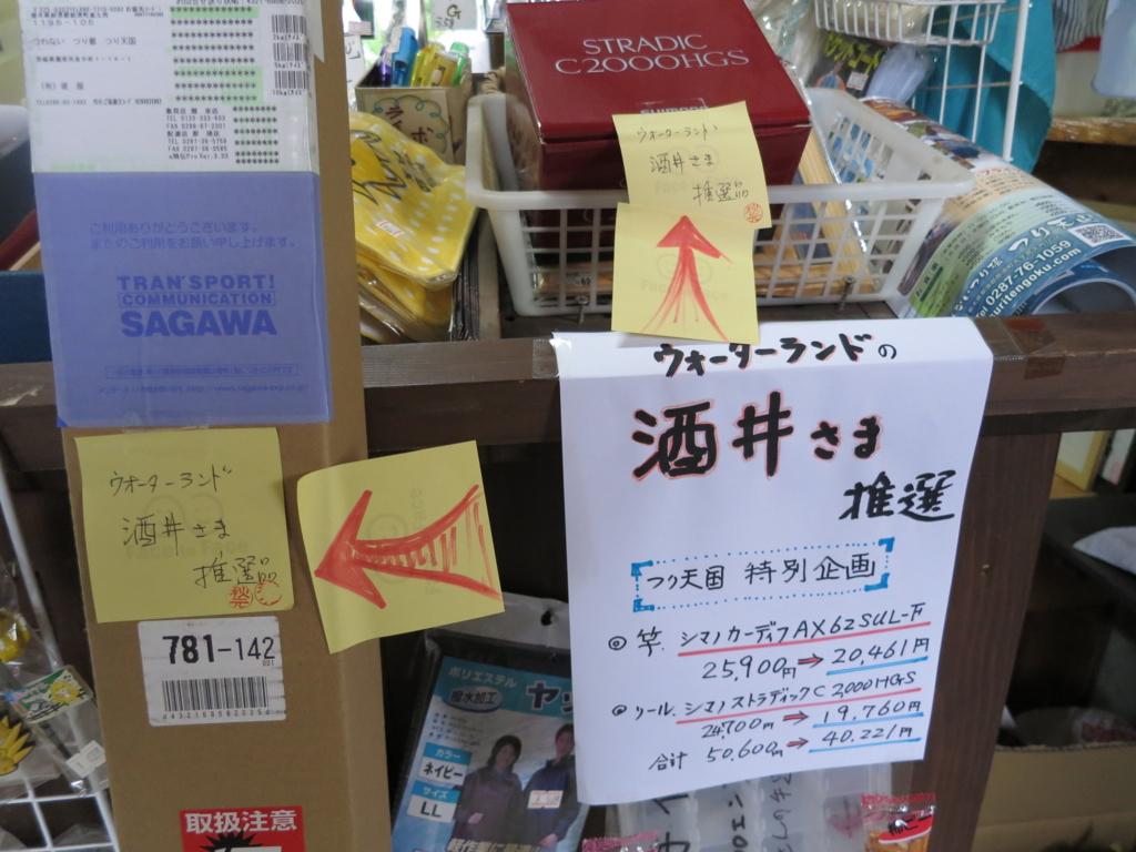 f:id:tsuritengoku:20160714060126j:plain