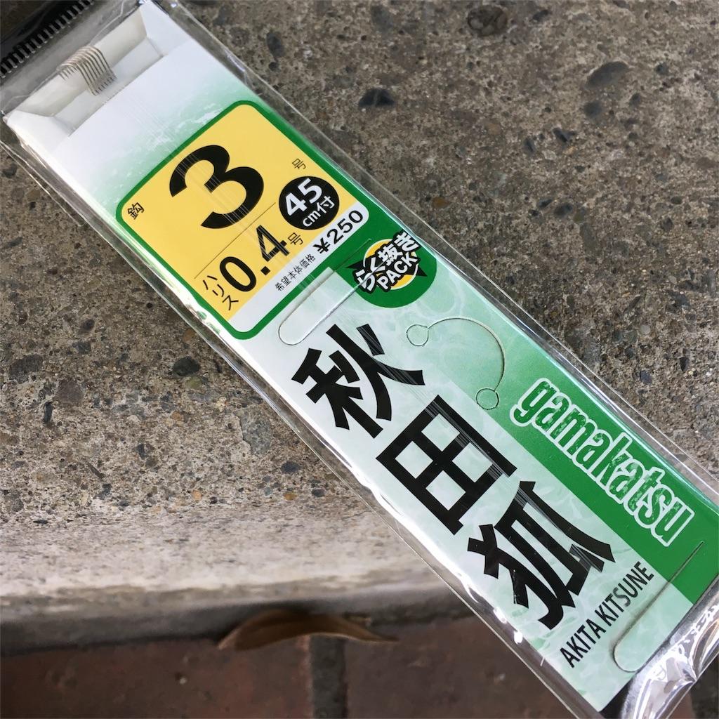 f:id:tsuritsuri:20170623003143j:image